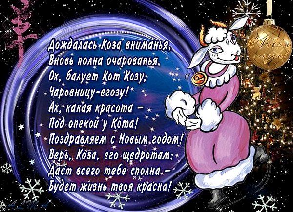 C наступающм Новым Годом!