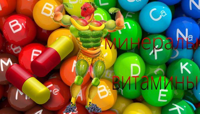 Витаминно минеральные комплексы — польза или вред?