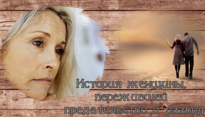 История женщины, пережившей предательство и развод
