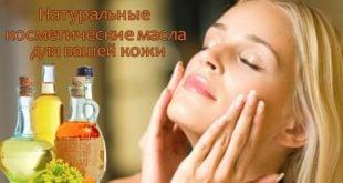 натуральные косметические масла для кожи лица