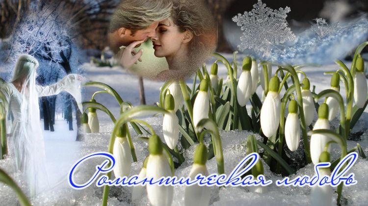 Романтические стихи о любви