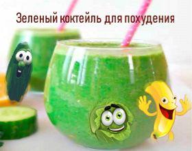 зеленый напиток для похудения