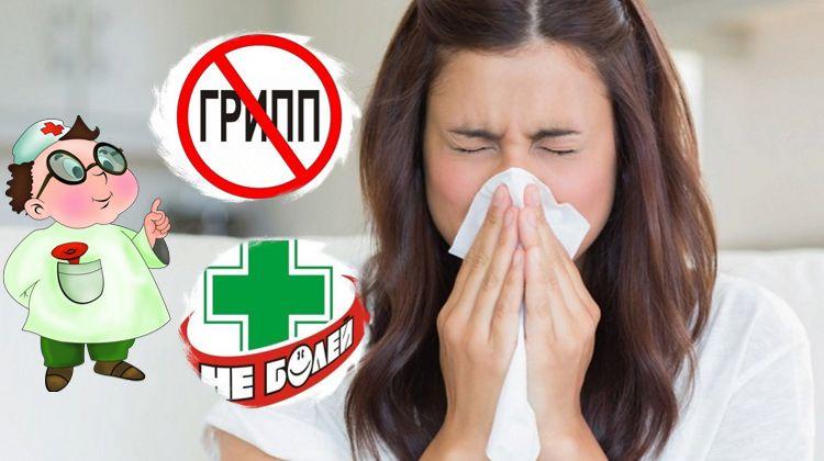 для профилактики гриппа и простуды