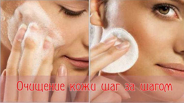 Как правильно очищать  кожу лица