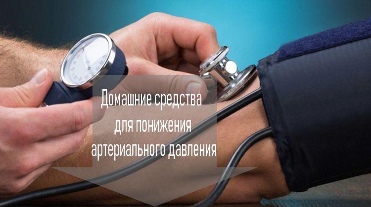8 домашних средств для понижения артериального давления