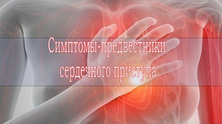 8 симптомов, которые предупреждают вас о сердечном приступе