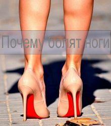Почему болят ноги? Виноваты туфли на высоком каблуке.