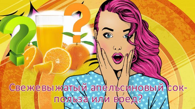 Свежевыжатый апельсиновый сок-польза и вред
