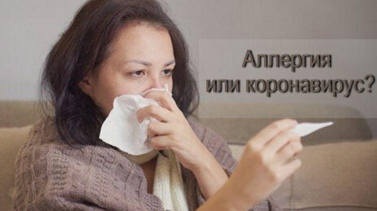 Как отличить аллергию от коронавирусной инфекции?