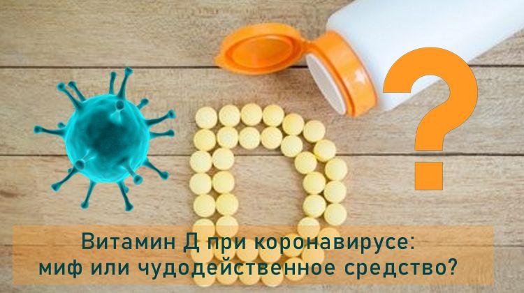 витамин Д и коронавирус: миф или реальность?