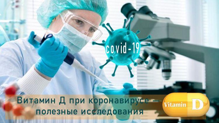 витамин Д при коронавирусе полезные исследования