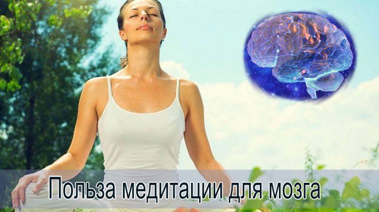 польза медитации для мозга