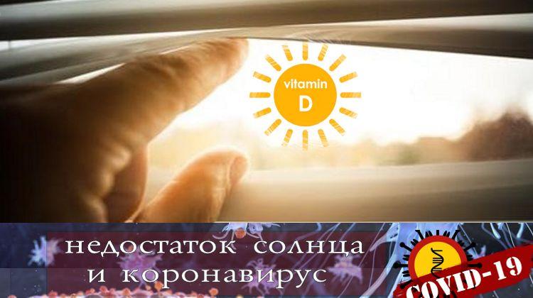 о солнечном витамине Д