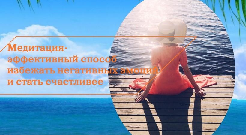 медитация для счастья